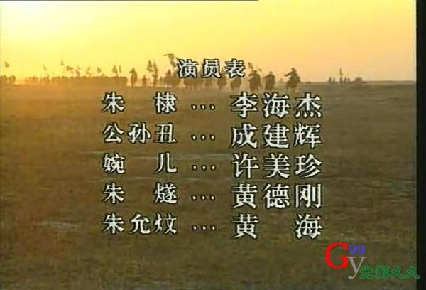 【百度盘】【新加坡】【李海杰】【永乐大帝】【国语无字】【150m/集